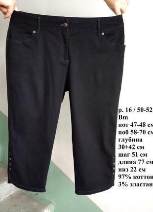Р 16 / 50-52 симпатичные черные джинсовые капри бриджи стрейчевые bm