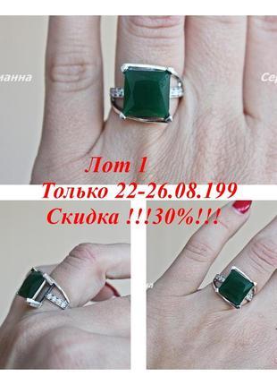 Лот 1) скидка !!! 30% !!! только 22-26.08! серебряное кольцо н вавилон зеленое р.17,5
