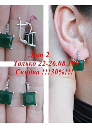 Лот 2) скидка !!! 30% !!! только 22-26.08! серебряные серьги н вавилон зеленые