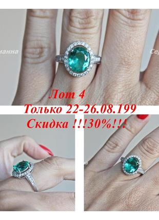 Лот 4) скидка !!! 30% !!! только 22-26.08! серебряное кольцо джемма зеленое р.18