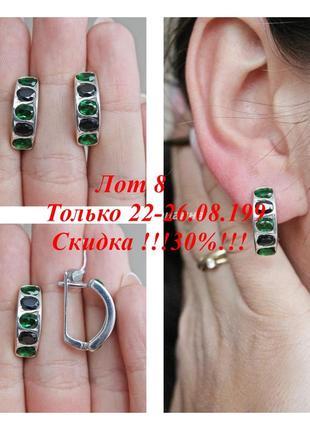 Лот 8) скидка !!! 30% !!! только 22-26.08! серебряные серьги сезам черно-зеленые