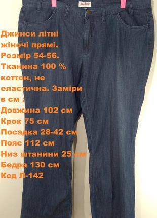 Джинсы летние женские прямые размер 54-56
