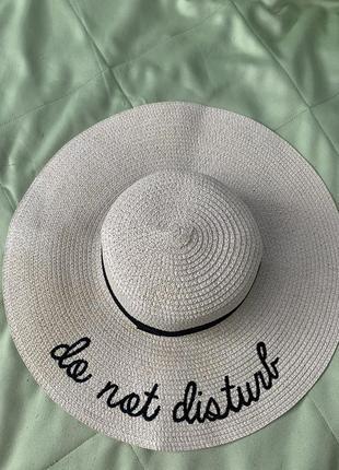 Крутая шляпа do not disturb