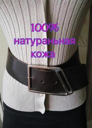 Joop . 100% натуральная кожа . супер стильный широкий кожаный ремень пояс . пряжка металл