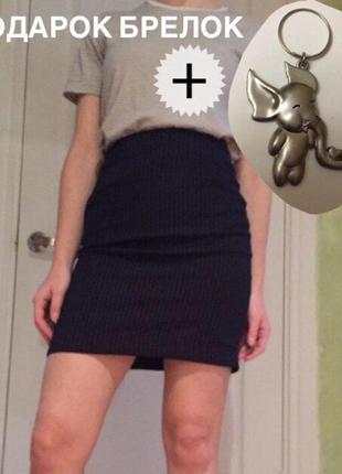 Стильная узкая короткая полосатая тёмно-синяя юбка