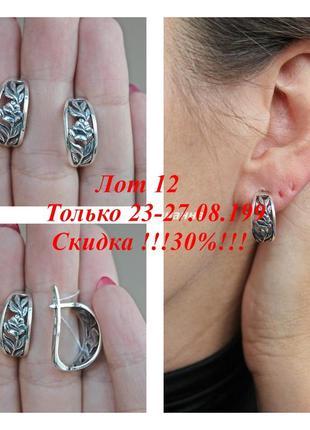 Лот 12) скидка !!! 30% !!! только 23-27.08! серебряные серьги хартов 2012