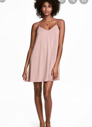 Новое пудровое платье на тонких бретелях h&m