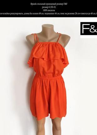 Стильный яркий вискозный ромпер размер xs цвет оранжевый