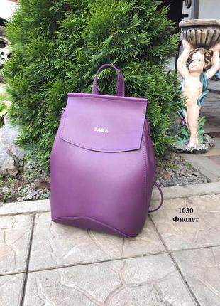Яркий рюкзак/сумка zara