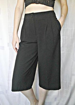 Трендовые кюлоты, юбка- брюки, с высокой посадкой