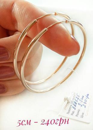 Позолоченные серьги-кольца д.5см, сережки-кольца, позолота