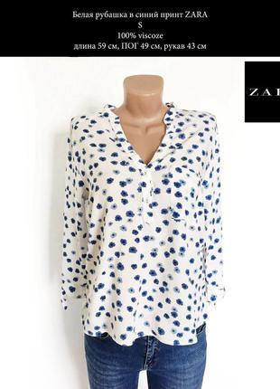 Вискозная белая рубашка в синий принт размер s