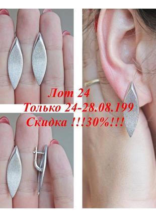 Лот 24) скидка !!! 30% !!! только 24-28.08! серебряные серьги каное