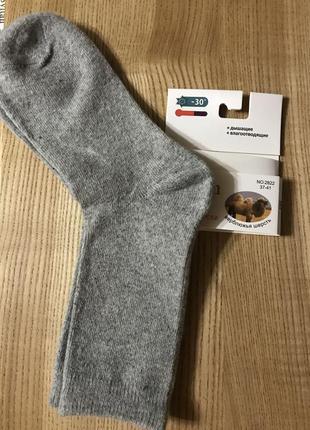 Термо носки женские бамбуковые антибактериальные и верблюжья шерсть 37-41