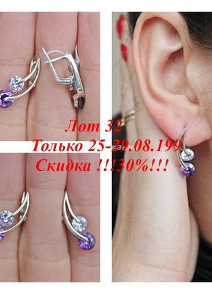 Лот 32) скидка 30% !!! только 25-29.08! серебряные серьги вишенка фиолетовые