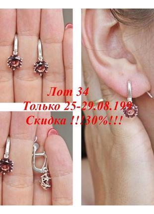 Лот 34) скидка 30% !!! только 25-29.08! серебряные серьги паола султанит