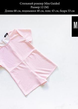 Стильный розовый ромпер размер l