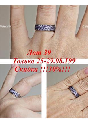 Лот 39) скидка 30% !!! только 25-29.08! серебряное кольцо лучик фиолетовое (р.17)