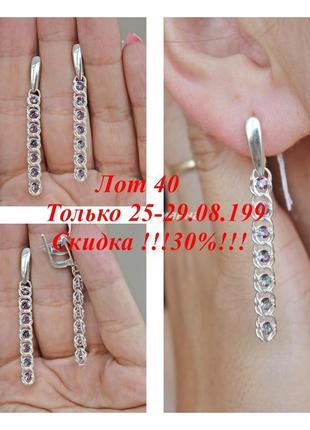 Лот 40) скидка 30% !!! только 25-29.08! серебряные серьги аарабиский бисмарк мистик