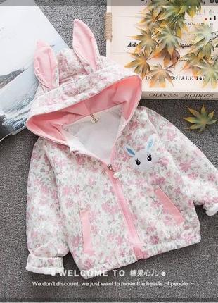 Ветровка для девочек с ушками розовая