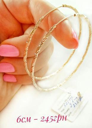 Позолоченные серьги-кольца д.6см, сережки-кольца, позолота