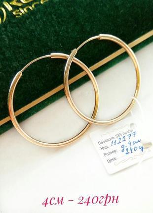 Позолоченные серьги-кольца д.4см, сережки-кольца, позолота