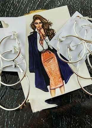 Серьги кольца круглые - супер набор сережек 3 пары по супер цене!