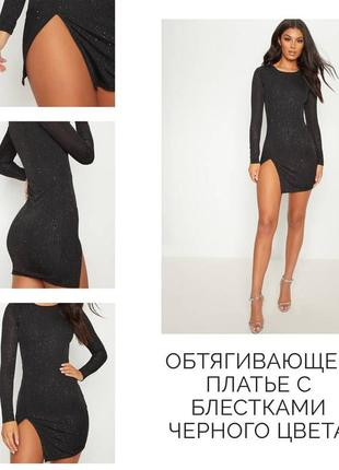 Обтягивающее платье с блестками черного цвета от missguided