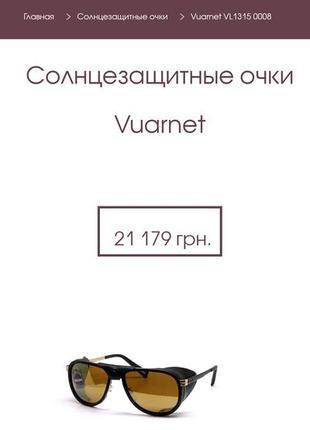 Фирменные очки vuarnet.оригинал5 фото
