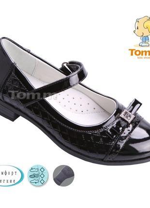 Туфли школьные для девочек tom.m, отличное качество