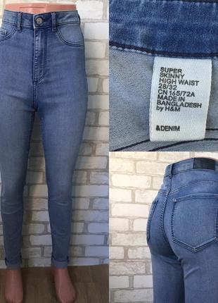 Классные джинсы скинни с высокой посадкой