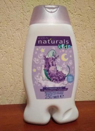 """Детская пена для ванн/средство для купания """"сладкие сны"""" с ароматом лаванды, 250 мл"""