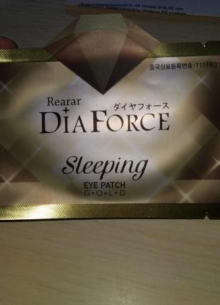 Ночные патчи под глаза с коллоидным золотом - rearar diaforce sleeping eye patch gold