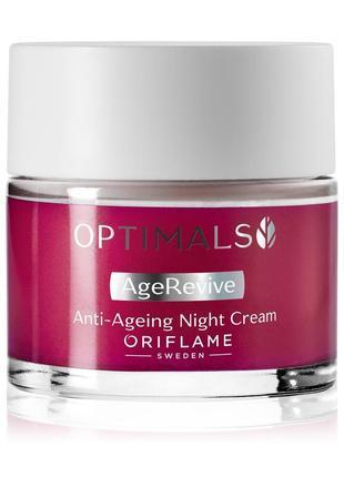 Антивозростной ночной крем   optimals agerevive     oriflame
