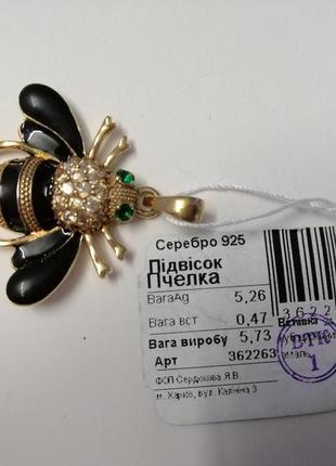 Подвеска пчёлка серебро 925