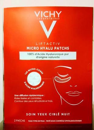 Vichy liftactiv patches патчи с гиалуроновой кислотой для ухода за кожей вокруг глаз.