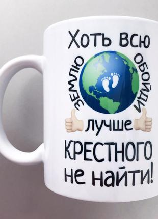 Подарок чашка для крестного