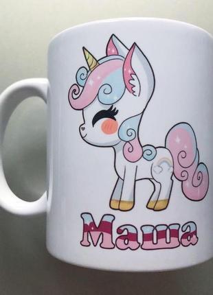 Именная чашка с единорогом для девочки подарок