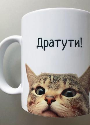 Прикольная чашка «дратути»