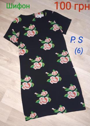 Платье шифоновое цветочный принт