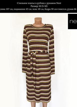 Платье в рубчик с рукавом в полоску  размер s-m