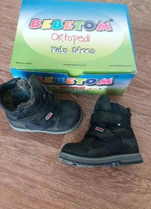 Зимние ортопедические ботинки 14,5см стелька bebetom комуфляж