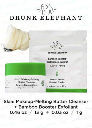 Drunk elephant очищающий бальзам slaai makeup-melting butter cleanser bamboo booster