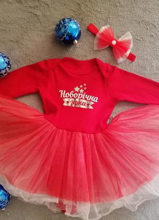 """Платье - боди """"новорічна зірка"""""""