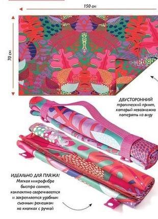 Пляжное полотенце «аруба» из мягкой микрофибры