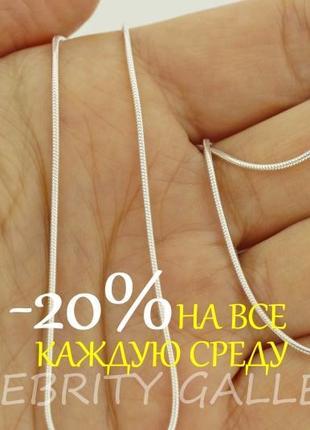 10% скидка подписчику цепочка серебряная sr т140 sn 45 серебро 925