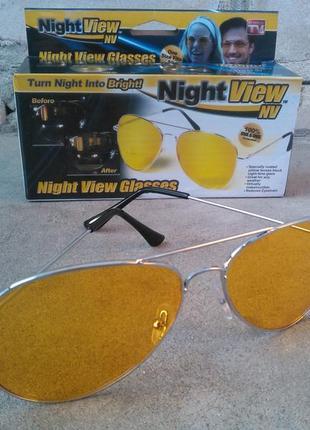 Окуляри антиблискові нічні night view nv (очки антибликовые ночные)