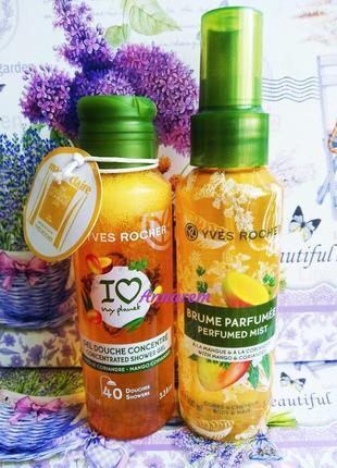 Скидка! парфюмированный набор манго кориандр