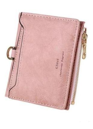 Есть разные! новый идеальный много вместительный розовый короткий кошелек