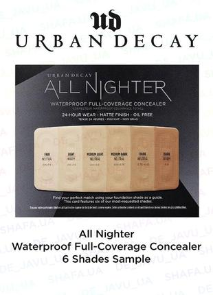 Водостойкий консилер urban decay all nighter waterproof full-coverage concealer пробник